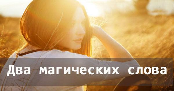 vsyo-chto-my-govorim-materialno-eti-2-magicheskix-slova-povliyayut-na-tvoyu-zhizn
