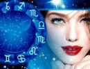 Женский гороскоп на неделю с 13 по 19 ноября 2017 года