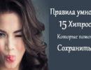Эти 15 правил умной женщины каждой помогут сохранить брак! Одному всегда надо быть немного хитрее и умнее