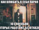 10 верных шагов как вскружить голову мужчине и влюбить его до сумасшествия
